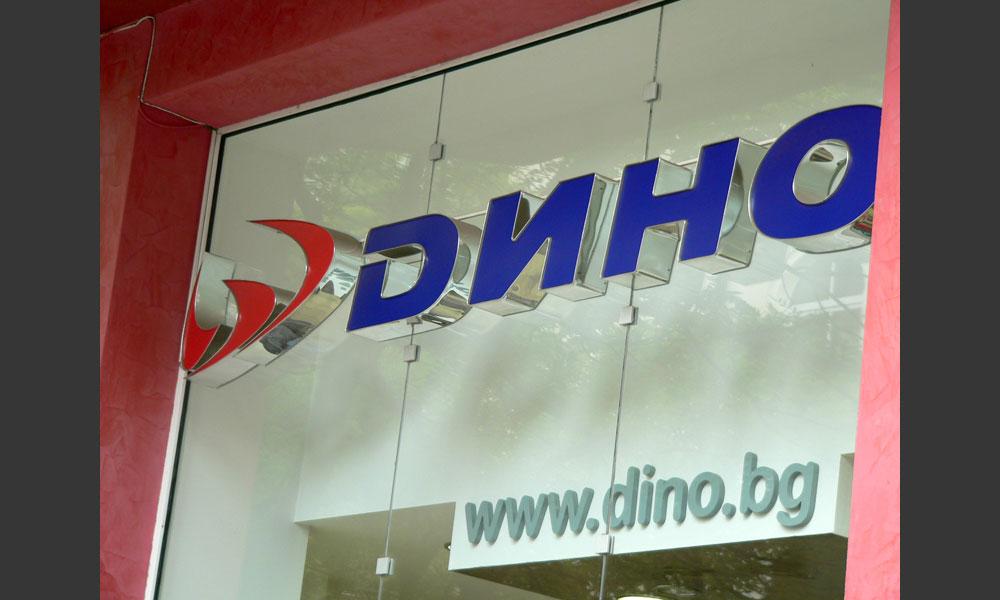 dino-store-02