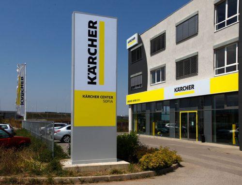 Централен офис и шоурум на Karcher