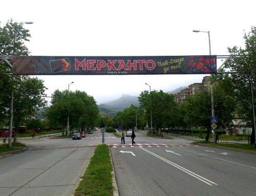 Рекламна конструкция – Мерканто
